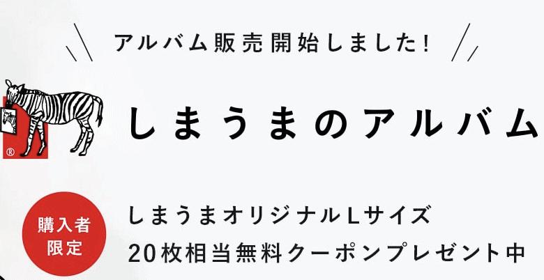 【購入者限定】しまうまプリント「オリジナルLサイズ20枚相当」無料クーポン