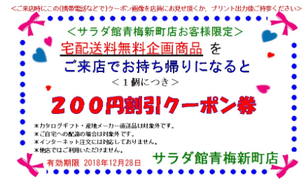 【サラダ館限定】シャディ「200円OFF」割引クーポン