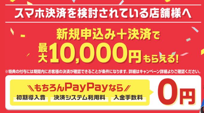 【店舗オーナー限定】paypay(ペイペイ)「最大1万円キャッシュバック」新規申込み+決済キャンペーン