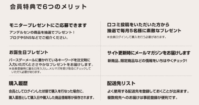 【会員限定】アンデルセン「モニター・口コミ投稿・メルマガ」プレゼントキャンペーン