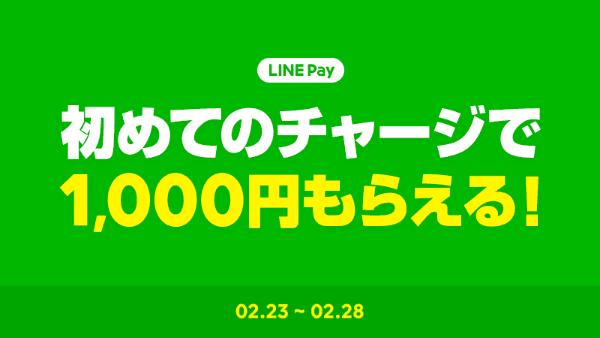 【初めてのチャージ限定】LINEPay(ラインペイ)「1000円OFF」割引キャンペーン