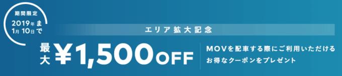 【期間限定】mov(モブ)タクシー「最大1500円OFF」割引クーポン