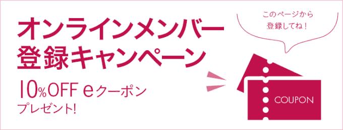 【新規会員登録限定】日比谷花壇「10%OFF」メルマガ割引eクーポン