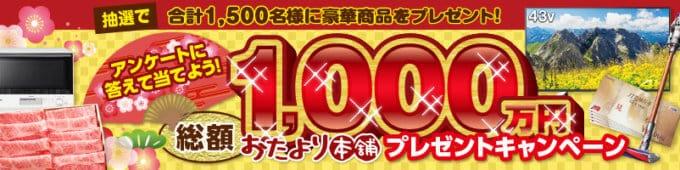 【期間限定】おたより本舗「総額1000万円」プレゼントキャンペーン