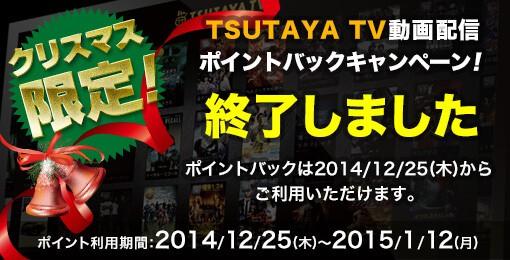 【クリスマス限定】TSUTAYA TV「全額ポイントバック」キャンペーン