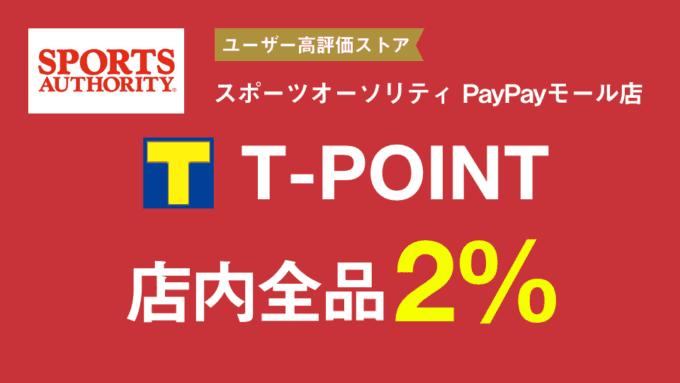 【PayPayモール限定】スポーツオーソリティ「各種割引」キャンペーンセール