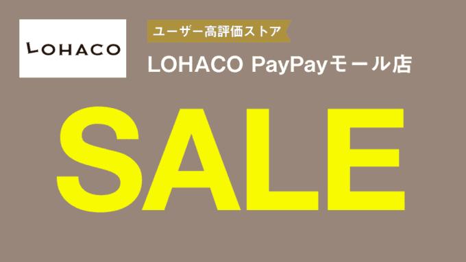 【PayPayモール限定】LOHACO(ロハコ)「各種割引」キャンペーンセール