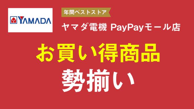 【PayPayモール限定】ヤマダ電機(YAMADAモール)「各種割引」キャンペーンセール