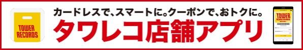 【店舗限定】タワーレコード「アプリ」割引クーポン