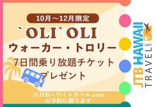 【10月・11月・12月限定】JTBハワイトラベル「7日間乗り放題」トロリーチケット・クーポン