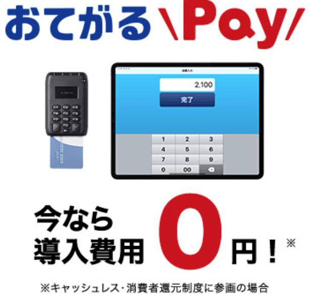 【おてがるPay限定】個人商店・法人店舗「導入費用0円」無料キャンペーン