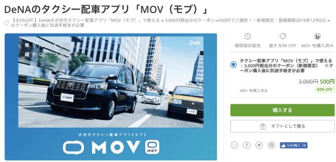 【グルーポン限定】mov(モブ)タクシー「3000円OFF(500円)」初回割引クーポンコード