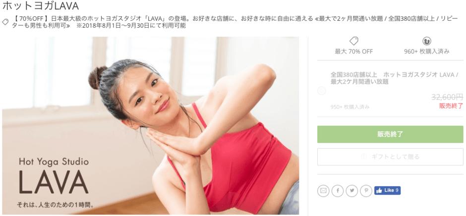 【グルーポン期間限定】LAVA(ホットヨガスタジオ)「70%OFF」割引クーポン