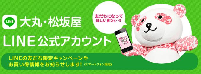 【LINE限定】大丸松坂屋「各種」割引クーポン