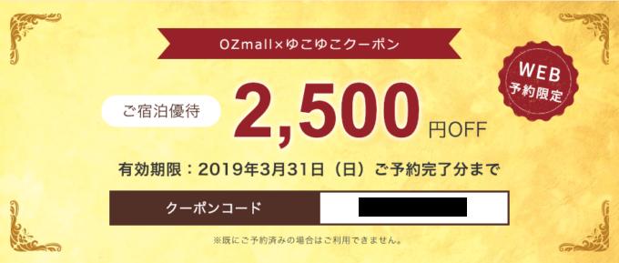 【WEB予約限定】OZmall(オズモール)「2500円OFF」ゆこゆこクーポンコード