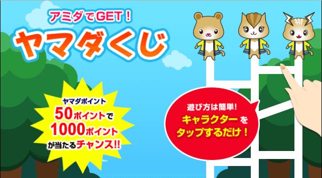 【1日1回限定】ヤマダ電機(YAMADAモール)「最大1000円OFF」ヤマダくじ