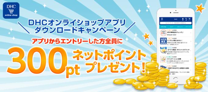 【アプリ限定】DHC「300円OFF」ネットポイントプレゼント