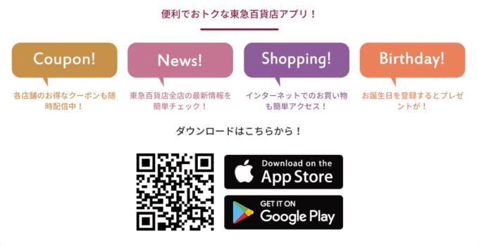 【誕生日月限定】東急百貨店「お誕生日」バースデークーポン