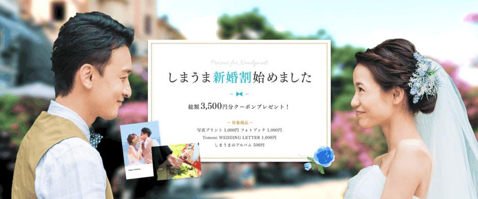 【期間限定】しまうまプリント写真/フォトブック「各種割引」新婚割クーポン