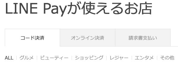 【対応店舗】LINEPay(ラインペイ)「各種」使えるお店一覧