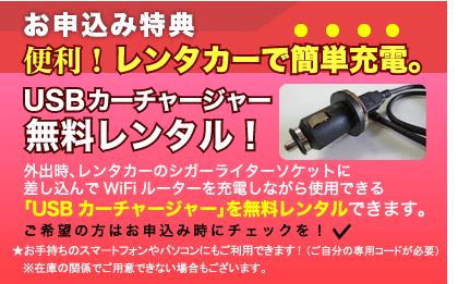 【期間限定】アロハデータ(wifi)「USBカーチャージャー(充電器)」無料レンタルキャンペーン