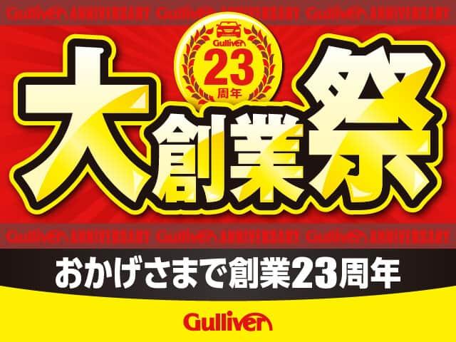 【期間限定】ガリバー(中古車買取・販売)「創業23周年」大創業祭