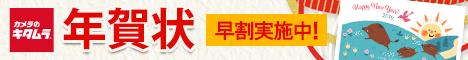 【早割限定】カメラのキタムラ「年賀状」セール