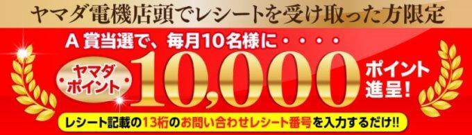 【レシート受け取った方限定】ヤマダ電機(YAMADAモール)「1万円OFF」ポイント進呈