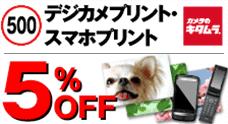 【期間限定】カメラのキタムラ「5%OFF」デジカメプリント・スマホプリント割引クーポン