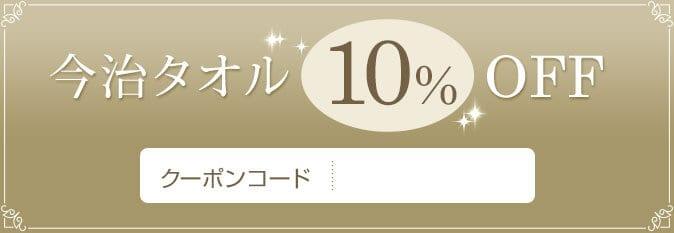 【今治タオル限定】シャディ「10%OFF」割引クーポン