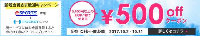 【新規会員登録限定】eSPORTS(イースポーツ)「500円OFF」割引クーポン