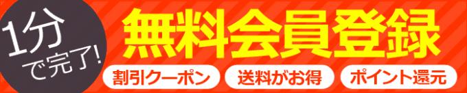 【無料会員登録限定】ナチュラム「メールマガジン」割引スペシャルクーポン