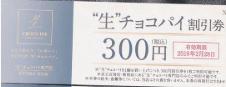 【期間限定】京王百貨店オンライン生チョコパイ「300円OFF」割引クーポン
