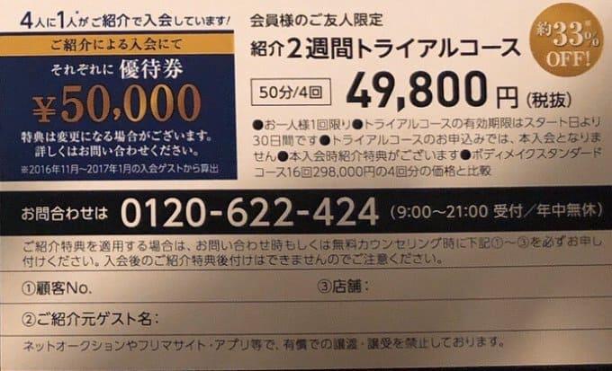 【紹介申し込み限定】ライザップ(RIZAP)「2週間コース&5万円分のご優待券(入会金無料)」割引特典キャンペーン
