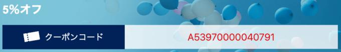 【アメリカン・エキスプレス限定】日比谷花壇「5%OFF」割引クーポンコード