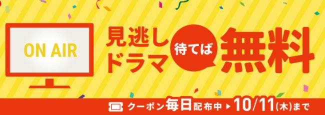 【期間限定】ビデオマーケット「見逃しドラマ」無料クーポン