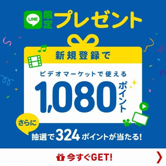 【LINE限定】ビデオマーケット「各種」割引クーポン