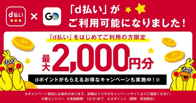 【d払い限定】GO(旧MOV)「各種割引」ポイント還元キャンペーン