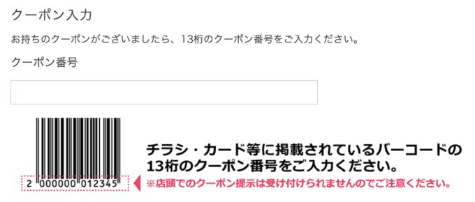 【Web入会限定】LAVA(ホットヨガスタジオ)「4000円OFF・施設使用料50%OFF」半額・割引お友達初回クーポンコード