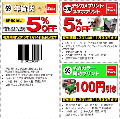 【期間限定】カメラのキタムラ「5%OFF」スペシャルクーポン