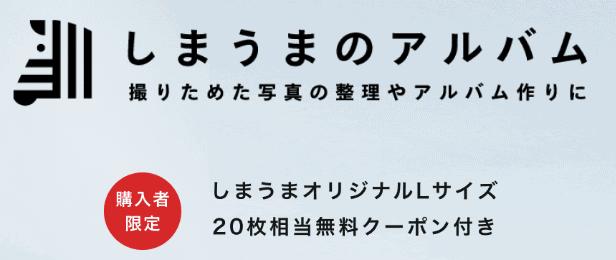 【購入者限定】しまうまプリントアルバム「Lサイズ20枚相当」無料クーポン