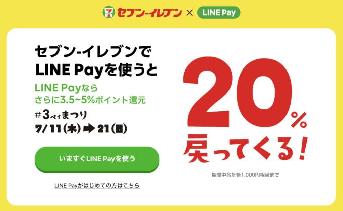 【期間限定】LINEPay(ラインペイ)「20%OFF」セブンイレブンキャンペーン