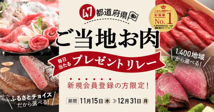 【新規会員登録限定】ふるさとチョイス「ご当地お肉プレゼントリレー」キャンペーンコード