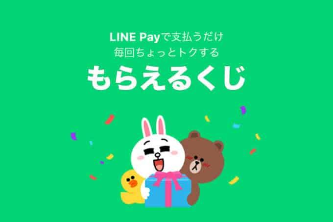 【期間限定】LINEPay(ラインペイ)「税込100円以上お支払い」くじプレゼントキャンペーン