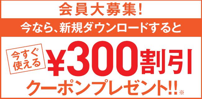 【アプリ限定】パーフェクトスーツファクトリー「300円OFF」新規ダウンロード割引クーポン