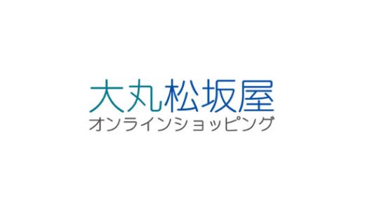 【最新】大丸松坂屋割引クーポンコード・セールまとめ