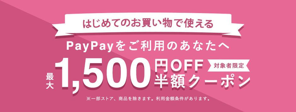 【初回限定】paypay(ペイペイ)「1500円OFF」半額クーポン