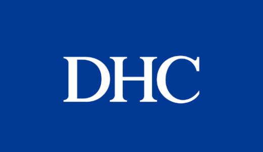 【最新・評判】DHC割引クーポンコード・キャンペーンセールまとめ