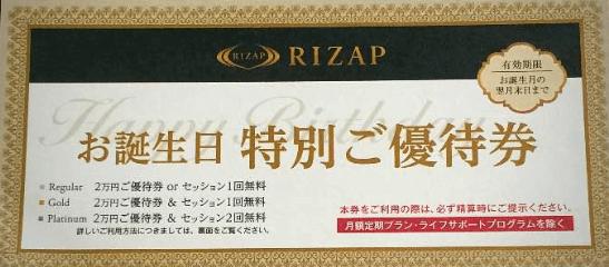 【誕生日特典】ライザップ(RIZAP)with「2万円OFF・セッション1~2回無料」特別ご優待券