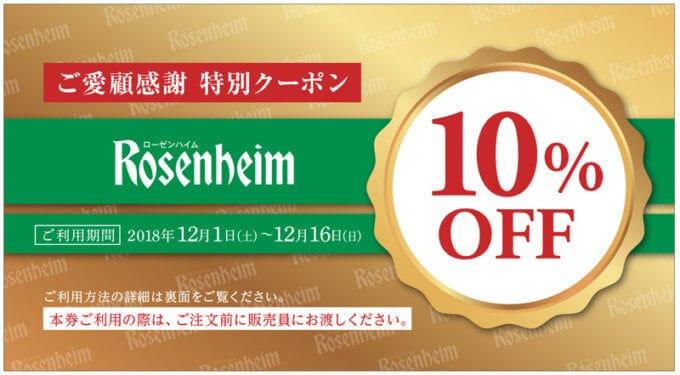 【ローゼンハイム限定】東急百貨店「10%OFF」割引クーポン
